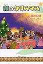 森のクリスマス   /文芸社ビジュアルア-ト/朝比奈正博
