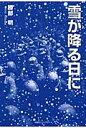 雪が降る日に   /文芸社ビジュアルア-ト/勝部明