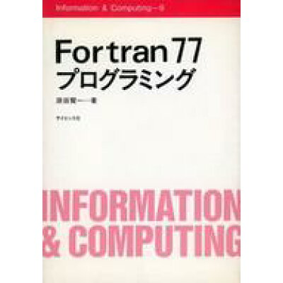 Fortran77プログラミング   /サイエンス社/原田賢一