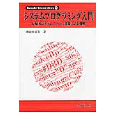 システムプログラミング入門 UNIXシステムコ-ル,演習による理解  /サイエンス社/渡辺知恵美