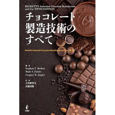 チョコレート製造技術のすべて   /幸書房/ステファン・T.ベケット