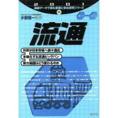 流通  2001年版 /産学社/小安稔一
