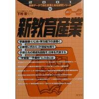 新教育産業  2001年版 /産学社/下村澄