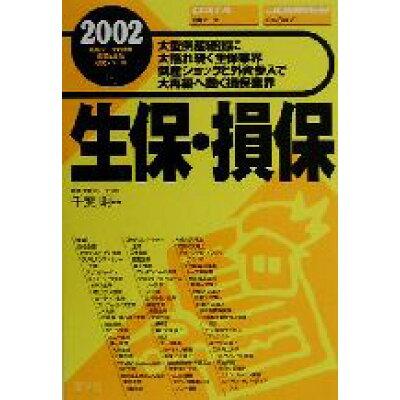 生保・損保  2002年版 /産学社/千葉明