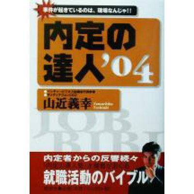 内定の達人  2004年版 /産学社/山近義幸