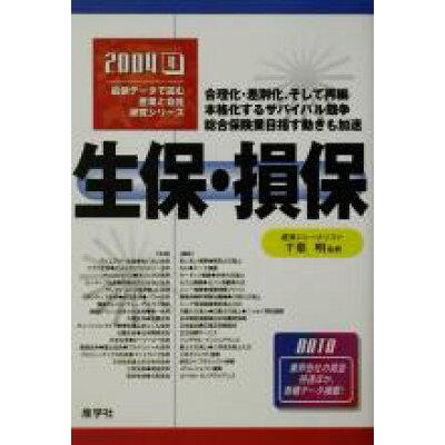 生保・損保  2004年版 /産学社/千葉明