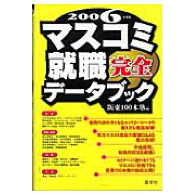 マスコミ就職完全デ-タブック  2006年度版 /産学社/阪東100本塾