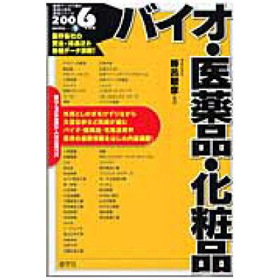バイオ・医薬品・化粧品  2006年度版 /産学社/勝呂敏彦