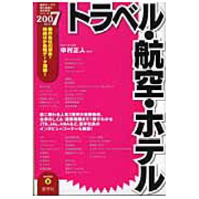 トラベル・航空・ホテル  2007年度版 /産学社/中村正人