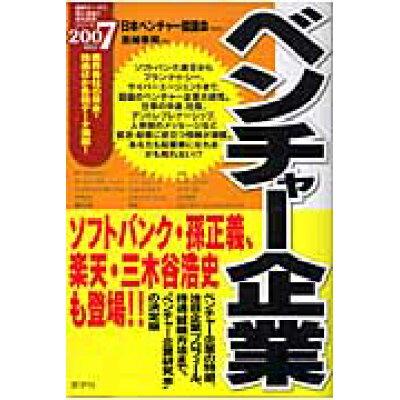 ベンチャ-企業  2007年度版 /産学社/高城幸司