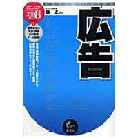 広告  2008年度版 /産学社/西正