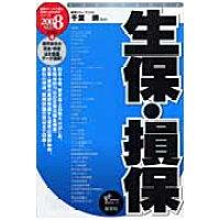 生保・損保  2008年度版 /産学社/千葉明