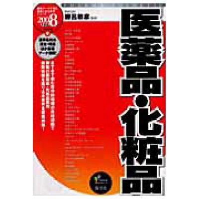 医薬品・化粧品  2008年度版 /産学社/勝呂敏彦