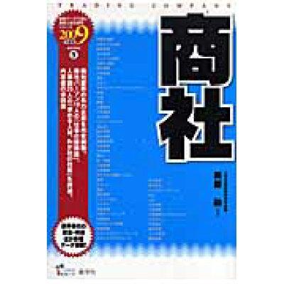 商社  2009年度版 /産学社/美原融