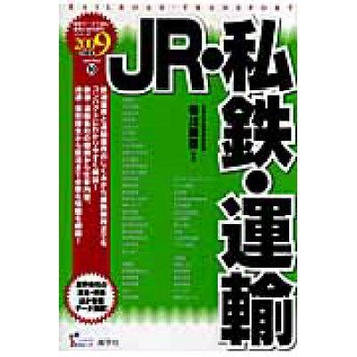 JR・私鉄・運輸  2009年度版 /産学社/老川慶喜