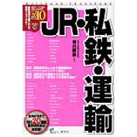 JR・私鉄・運輸  2010年度版 /産学社/老川慶喜