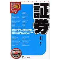 証券  2010年度版 /産学社/齋藤裕(金融ジャ-ナリスト)