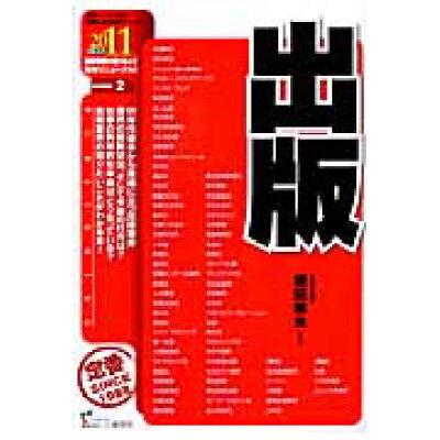 出版  2011年度版 /産学社/植田康夫