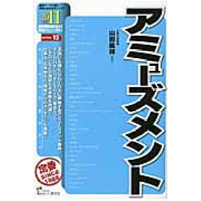 アミュ-ズメント  2011年度版 /産学社/山田紘祥