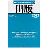 出版  2013年度版 /産学社/植田康夫