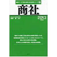 商社  2013年度版 /産学社/美原融