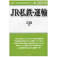 JR・私鉄・運輸  2014年度版 /産学社/老川慶喜