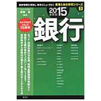 銀行  2015年度版 /産学社/齋藤裕(金融ジャ-ナリスト)