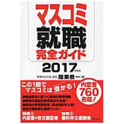 マスコミ就職完全ガイド  2017年度版 /産学社/阪東恭一
