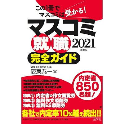 マスコミ就職完全ガイド  2021年度版 /産学社/阪東恭一