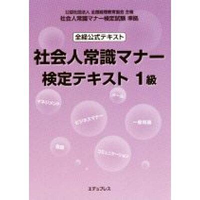 社会人常識マナー検定テキスト1級 全経公式テキスト  /エデュプレス