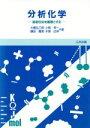 分析化学 溶液反応を基礎とする  /三共出版/大橋弘三郎