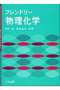フレンドリ-物理化学   /三共出版/田中潔