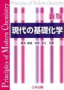 現代の基礎化学   新版/三共出版/野本健雄