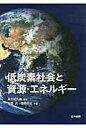 低炭素社会と資源・エネルギ-   /三共出版/及川紀久雄