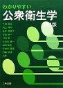 わかりやすい公衆衛生学   第4版/三共出版/竹田美文
