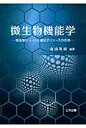 微生物機能学 微生物リソ-スと遺伝子リソ-スの応用  /三共出版/森田英利