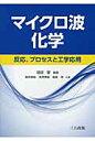 マイクロ波化学 反応,プロセスと工学応用  /三共出版/堀越智