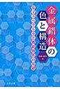 金属錯体の色と構造 電子スペクトルと機能物性の基礎  /三共出版/海崎純男