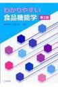 わかりやすい食品機能学   第2版/三共出版/森田英利