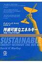 持続可能なエネルギ- 「数値」で見るその可能性  /産業図書/デ-ビッド・J.C.マッケイ