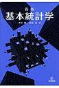 基本統計学   新版/産業図書/本田勝