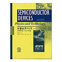 半導体デバイス 基礎理論とプロセス技術  第2版/産業図書/S.M.シ-