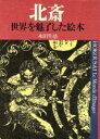 北斎 世界を魅了した絵本  /三彩社(港区)/永田生慈