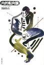 内的転向論 カフカへの旅  /思想の科学社/関根牧彦