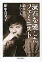 漱石を愛したフェミニスト 駒尺喜美という人  /思想の科学社/田中喜美子