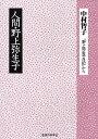 人間・野上弥生子 『野上弥生子日記』から  /思想の科学社/中村智子