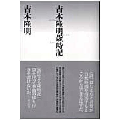 吉本隆明歳時記   新版/思潮社/吉本隆明