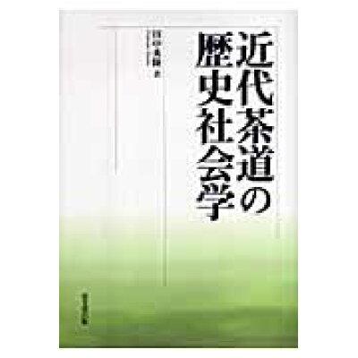 近代茶道の歴史社会学   /思文閣出版/田中秀隆