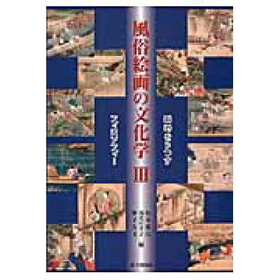風俗絵画の文化学  3 /思文閣出版/松本郁代
