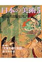 日本の美術  no.468 /至文堂/国立博物館(2001)